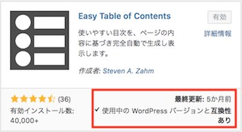 Easy Table of Contentsのアイコン